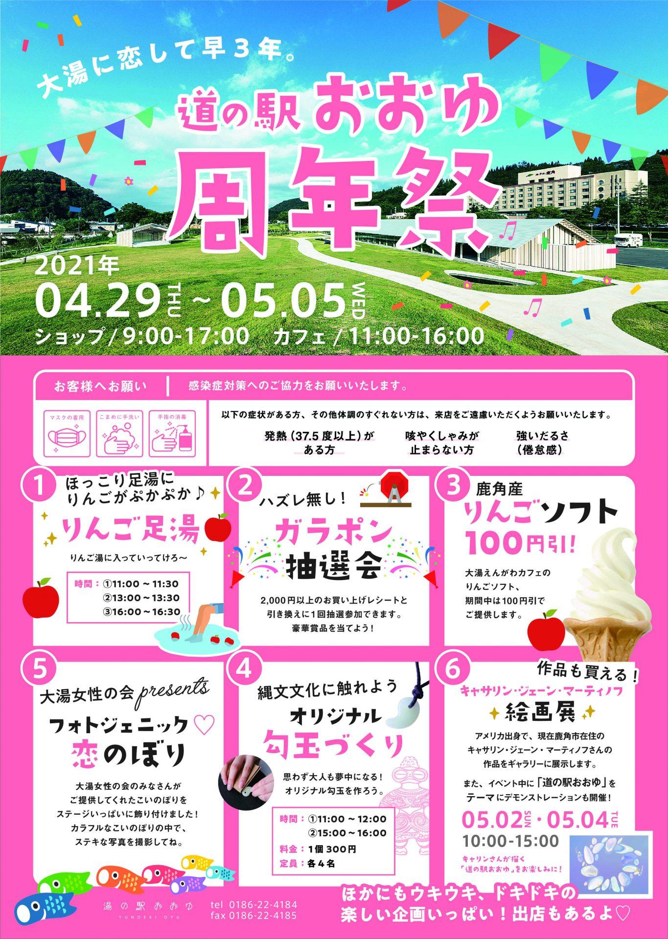 道の駅おおゆ 周年祭! @ 道の駅おおゆ