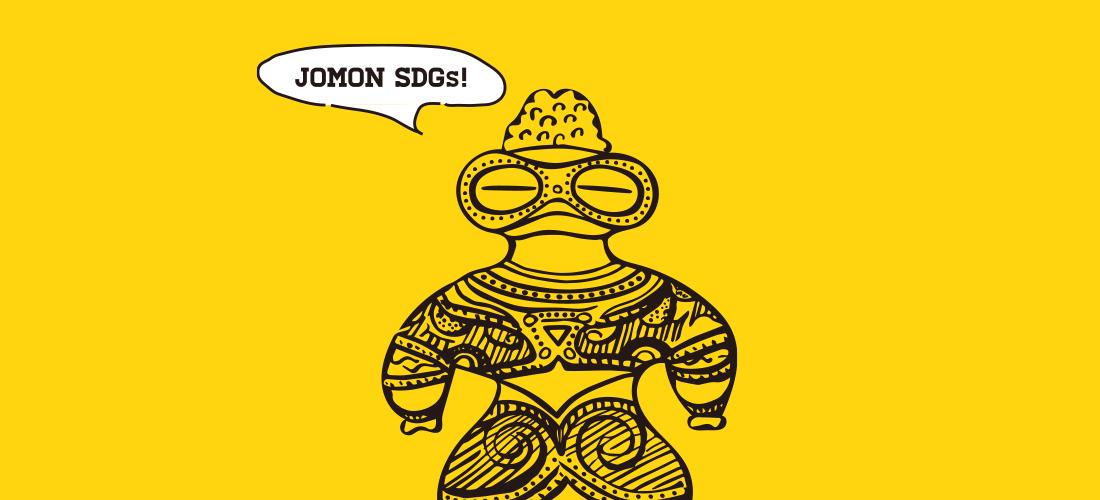 縄文 SDGs